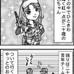 サバゲ4コマ チーム命名 byユメピョン