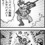 サバゲ4コマ ヒーロー参上 byユメピョン