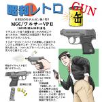 昭和レトロGun MGC ワルサーVPII