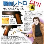 昭和レトロGun MGC コルト・ガバメント