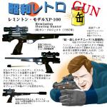 昭和レトロGun サンプロジェクト レミントン・モデルXP-100