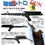 昭和レトロGun MGC キャリコM-1000
