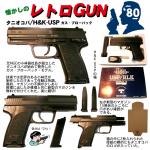 懐かしのレトロGUN '80 タニオコバ H&K USP