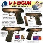 レトロGUN ファルコントーイ H&K P9Sオート