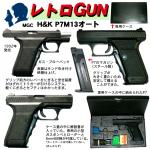 レトロGUN MGC H&K P7M13オート