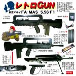 レトロGUN 東京マルイ FA-MAS 5.56-F1