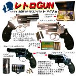 レトロGUN コクサイ S&W M-19コンバット・マグナム
