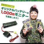 【お得情報】電動ガン用バッテリーが1000円!!