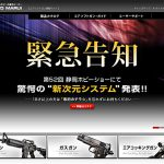 緊急告知! 東京マルイの新次元システムとは?
