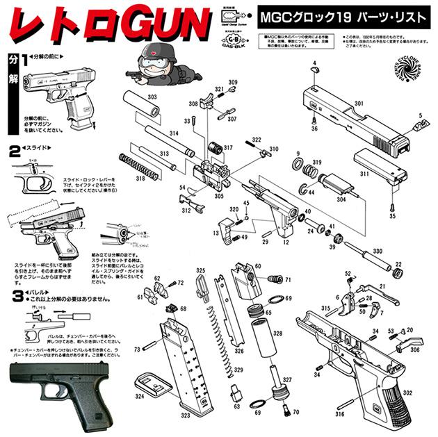レトロガン4-09-2