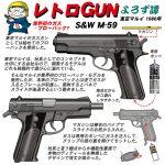 レトロGUN 東京マルイ S&W M59