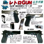 レトロGUN マルゼン S&W M4500