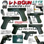 レトロGUN MGC グロック17