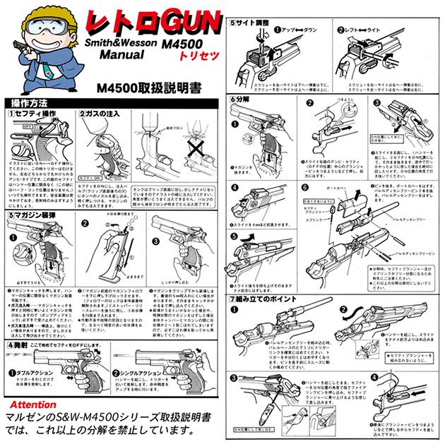 レトロガン4-06-2