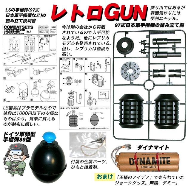 レトロガン4-05-2