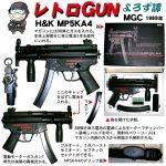 レトロGUN MGC H&K MP5KA4
