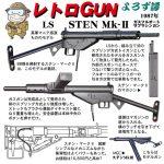 レトロGUN LS ステン Mk.II
