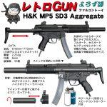 レトロGUN ファルコントーイ H&K MP5 SD3 Aggregate