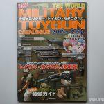 ミリタリー・トイガン・カタログ2013-2014