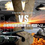 VS~自衛隊最新型戦車vs戦闘ヘリ~