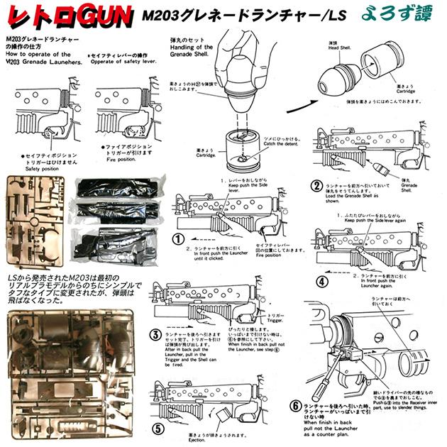 レトロガン8-10-2