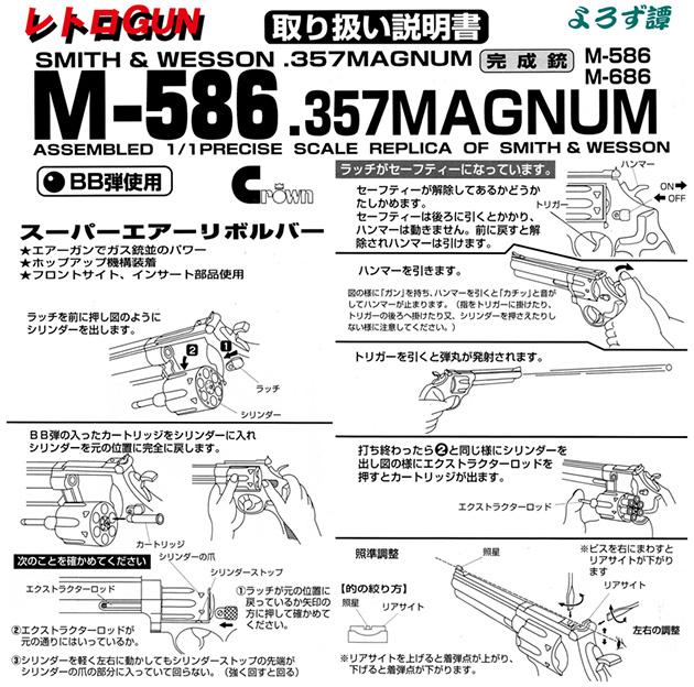 レトロガン8-03-2
