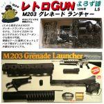 レトロGUN LS M203 グレネードランチャー