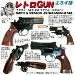 レトロGUN クラウン S&W M586 .357マグナム