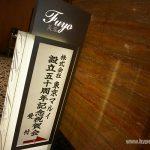 【祝】東京マルイが設立50周年だそうです!!