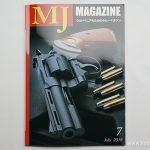 [書籍] MJマガジン 2015年7月号