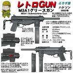 レトロGUN ハドソン M3A1グリースガン