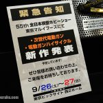 全日本模型ホビーショーの東京マルイ新商品を予想する