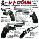 レトロGUN コクサイ S&W M629 .44マグナム マウンテンリボルバー