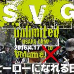 SVG unlimited 大阪CAMP 2016.4.17開催