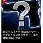 静岡ホビーショー 東京マルイの新商品を予想する!