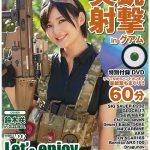 鈴木咲とみさみさが実銃をぶっ放す!! 『実銃射撃 in GUAM』