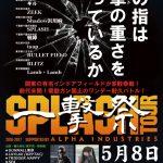 [5/8] SPLASH TOUR 第2戦「一撃祭」が開催!!