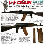 レトロGUN LS AK-74
