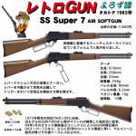 レトロGUN タカトク SSスーパー7