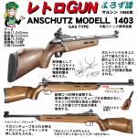 レトロGUN マルシン アンシュッツ M1403