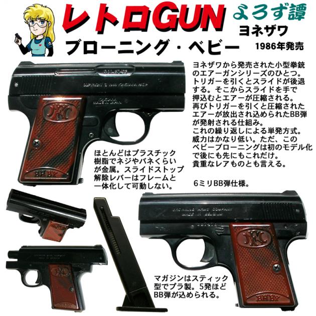レトロガン10-09