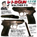 レトロGUN マルコシ ワルサーP-5