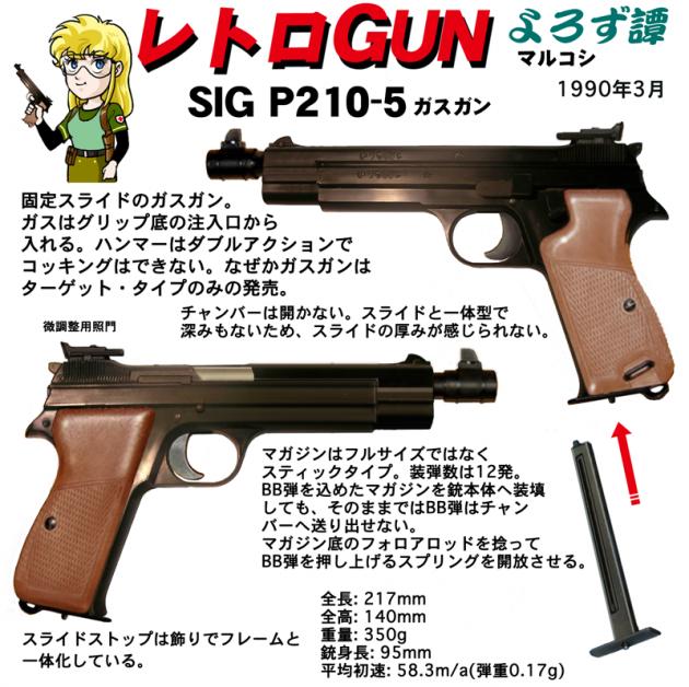 レトロガン10-04