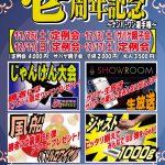 九龍 迷宮街区 壱周年記念イベント開催!!