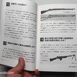 【書籍】ガントリビア99─知られざる銃器と弾薬 並木書房