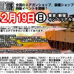 第1回 爆裂祭が2月19日新宿で開催!!
