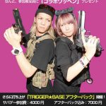 「TRIGGER☆BASE」トリガーハッピーとアキバベースのコラボサバゲー開催!!