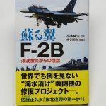 蘇る翼 F-2B 津波被災からの復活