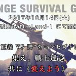 CHANGE SURVIVAL GAME 10/14(土) 開催!!