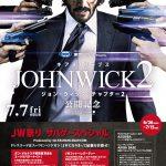 映画「ジョン・ウィック: チャプター2」公開記念でJW祭りサバゲースペシャル「なりきりJW」開催!!
